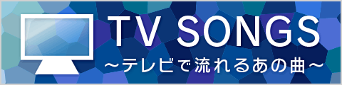 TV SONGS特集